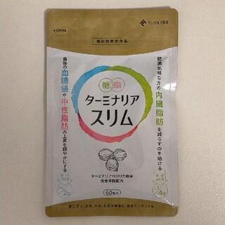 ターミナリアスリム60粒入(ダイエット食品)