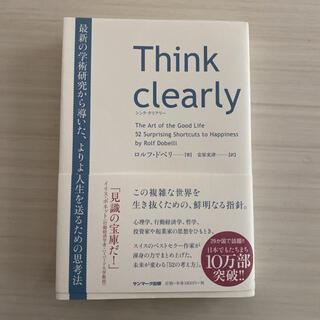 サンマークシュッパン(サンマーク出版)のThink clearly 最新の学術研究から導いた、よりよい人生を送るための…(ビジネス/経済)