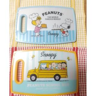 ピーナッツ(PEANUTS)の【新品】SNOOPY  スヌーピー まな板 カッティングボード  2枚セット(調理道具/製菓道具)