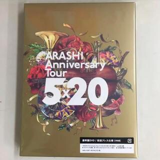 嵐 - 嵐/ARASHIAnniversaryTour 5×20(初回生産限定盤)