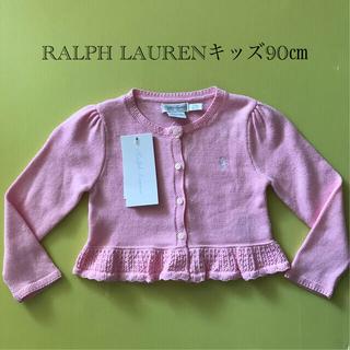 ラルフローレン(Ralph Lauren)のRALPH LAURENキッズ ピンク色カーディガン90㎝(カーディガン)