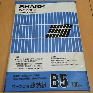 シャープ(SHARP)のSHARPシャープ ワープロ用感熱紙 B5(オフィス用品一般)