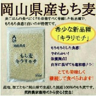キラリモチ(米/穀物)