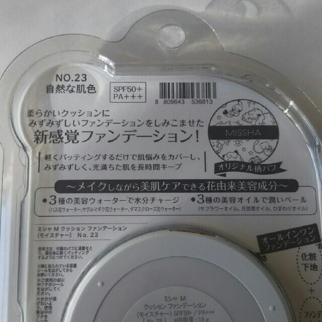 MISSHA(ミシャ)のミシャ クッションファンデ ポケモン イッツデモ コラボ 23 コスメ/美容のベースメイク/化粧品(ファンデーション)の商品写真