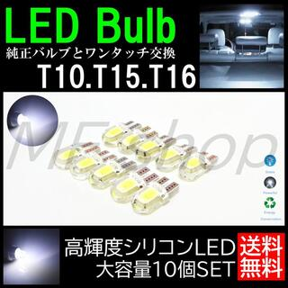 烈光LED 10個SET T10T15T16 シリコンCOB 全面発光 車検対応(汎用パーツ)