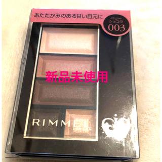 RIMMEL - RIMMEL アイシャドウ ベリーショコラ 003