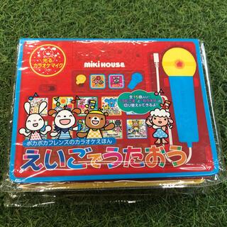 ミキハウス(mikihouse)のミキハウス 英語 カラオケ(楽器のおもちゃ)