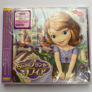 ちいさなプリンセス ソフィア オリジナル・サウンドトラック(期間限定生産盤)(キッズ/ファミリー)