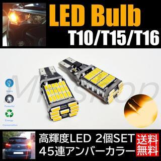 爆光 45連 LED SMD T10/T15/T16  ポジション ウインカー(汎用パーツ)