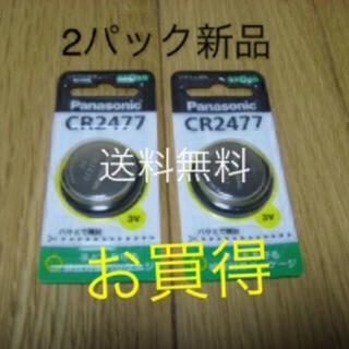 パナソニック(Panasonic)のパナソニック リチウム電池 コイン形 1個入 CR2477 ×2P(その他)