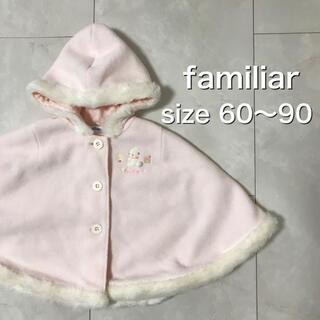 familiar - familiar ピンク ポンチョ ケープ 60〜90