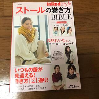 タカラジマシャ(宝島社)のInRed Styleストールの巻き方BIBLE(ファッション/美容)