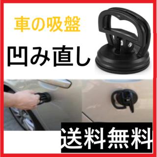 【便利!】ボディ 凹み直し 車 バイク 工具 ヘコミ 修理 リペア 吸盤(メンテナンス用品)