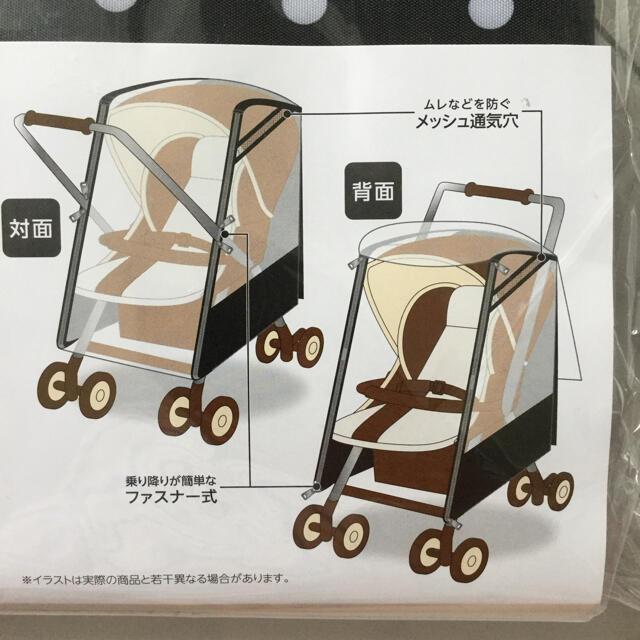 ベビーカーレインカバー キッズ/ベビー/マタニティの外出/移動用品(ベビーカー用レインカバー)の商品写真