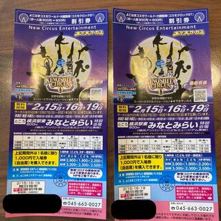 木下大サーカス みなとみらい チケット 2枚(サーカス)
