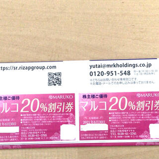 マルコ(MARUKO)のマルコ MARUKO 株主優待券 20%割引券(ショッピング)