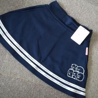 サンエックス - 130 すみっコぐらし スカート