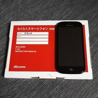エヌティティドコモ(NTTdocomo)のらくらくスマートフォン me ブラック(スマートフォン本体)