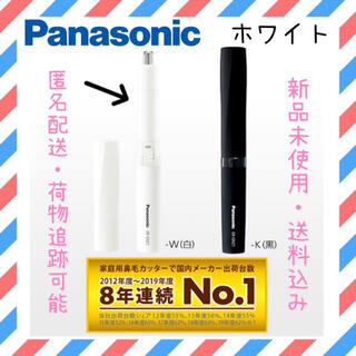 パナソニック(Panasonic)のPanasonic エチケットカッター 鼻毛カッター グルーミング ホワイト(眉・鼻毛・甘皮はさみ)