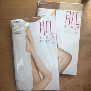 アツギ(Atsugi)のATSUGI アツギ ストッキング 肌 2こセット(タイツ/ストッキング)
