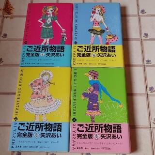ご近所物語 完全版 矢沢あい 全巻初版帯付(全巻セット)