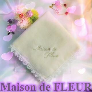 メゾンドフルール(Maison de FLEUR)のメゾンドフルールレースタオルハンカチ ベージュプレゼント付き!(ハンカチ)