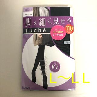 GUNZE - GUNZE トゥシェ タイツ 黒 L〜L L