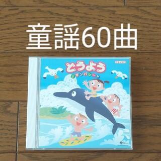 どうようオンパレード 60曲入り 2枚組CD (コロムビア)(キッズ/ファミリー)