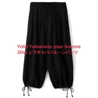 ヨウジヤマモト(Yohji Yamamoto)のYohji Yamamoto pour homme 20ss バルーンパンツ(その他)