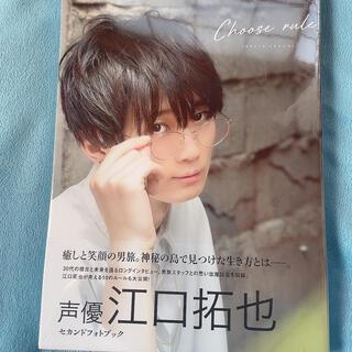 【新品未開封】江口拓也 セカンドフォトブック 写真集(写真/ポストカード)