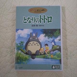ジブリ(ジブリ)の「となりのトトロ」ジブリがいっぱい COLLECTION DVD2枚組(キッズ/ファミリー)