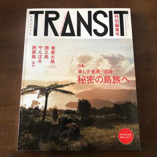 コウダンシャ(講談社)のTRANSIT 奄美・琉球特別編集号(地図/旅行ガイド)