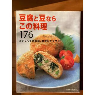 低脂肪 血液サラサラ 料理本(豆腐 豆) グルメ(料理/グルメ)
