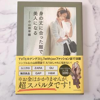 講談社 - 『身の丈に合った服で美人になる』  スタイリスト 小山田早織