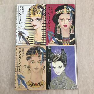 ハクセンシャ(白泉社)のツタンカ-メン 全3巻+1冊 セット(全巻セット)