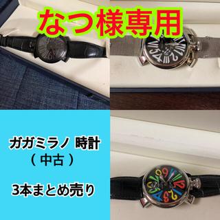 ガガミラノ(GaGa MILANO)のガガミラノ 時計 まとめ売り(腕時計(アナログ))
