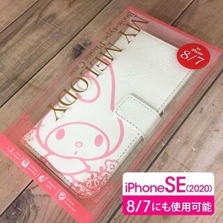 サンリオ(サンリオ)のマイメロディ iPhoneSE/8/7 手帳型 Bi7MM01(iPhoneケース)