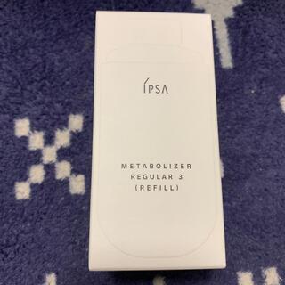 イプサ(IPSA)のイプサ MEレギュラー3 レフィル(化粧水/ローション)