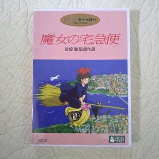 ジブリ(ジブリ)の「魔女の宅急便」ジブリがいっぱい COLLECTION DVD2枚組(キッズ/ファミリー)