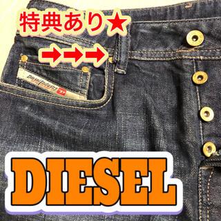 ディーゼル(DIESEL)のデニム diesel ZATINY ブルー 特典付 紺(デニム/ジーンズ)