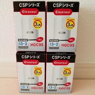 ミツビシケミカル(三菱ケミカル)の新品未開封品(4個) クリンスイ HGC9S カートリッジ Cleansui(浄水機)
