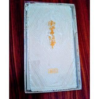 👘セール❣️帯揚げ 白 差し色 中抜きの絞り 正絹 未使用(和装小物)