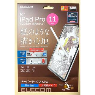 エレコム(ELECOM)のiPad Pro 11インチ 2018年/保護フィルム/ペーパーライク/反射防止(タブレット)