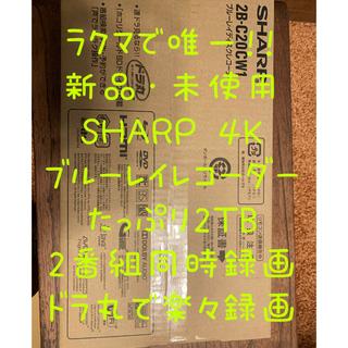 SHARP - SHARP 4Kブルーレイレコーダー