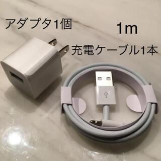 アイフォーン(iPhone)のiPhone充電器 ライトニング ケーブル1本  1m 純正品質 アダプタセット(バッテリー/充電器)