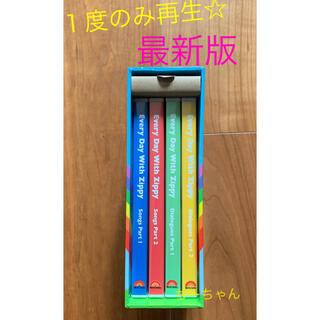 EDWZ  エブリデイウィズズィッピー DVD ☆ DWE 英語 ズィッピー