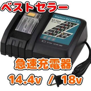 マキタ(Makita)のマキタ DC18RC 互換 急速充電器 14.4v/18v 充電完了メロディ付 (その他)