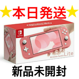 Nintendo Switch - Nintendo Switch lite コーラル 任天堂スイッチライト 本体
