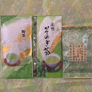 【そのぎ茶】玉緑茶100g 粉茶100g 白折80g そのぎ茶 日本茶 西坂製茶(茶)