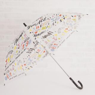 嵐 - 嵐 嵐を旅する展覧会 傘 未使用